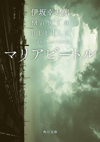 伊坂幸太郎『マリアビートル』あらすじと感想!シリーズ順番は?「ハリウッドで映画化」
