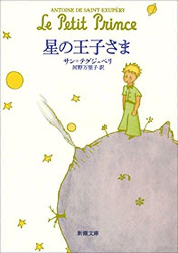サン=テグジュペリ『星の王子さま』あらすじ要約と感想!名言「本当に大切なものは目に見えない」