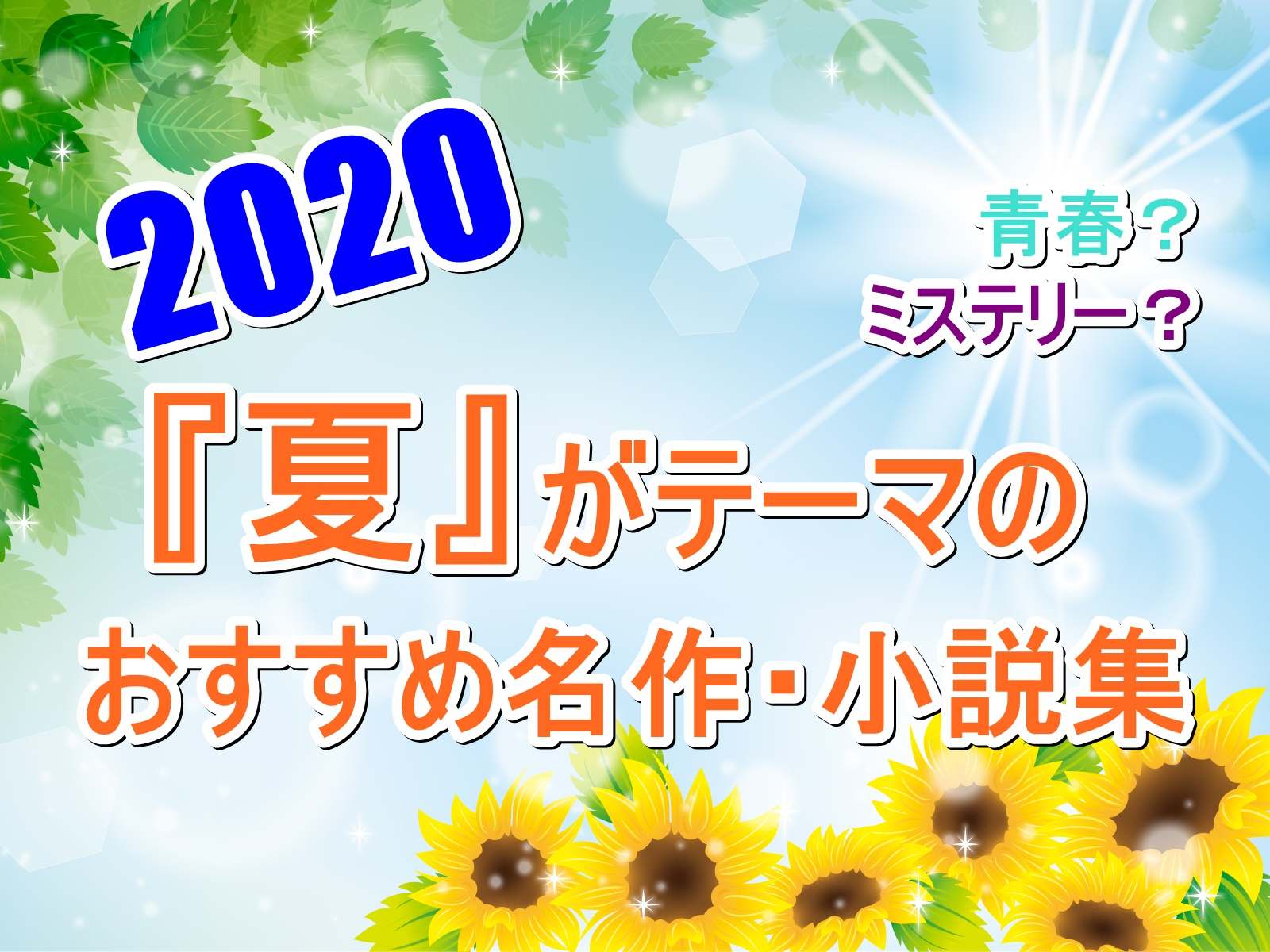 【2020年版】夏がテーマのおすすめ名作・小説まとめ!青春小説からミステリーまで