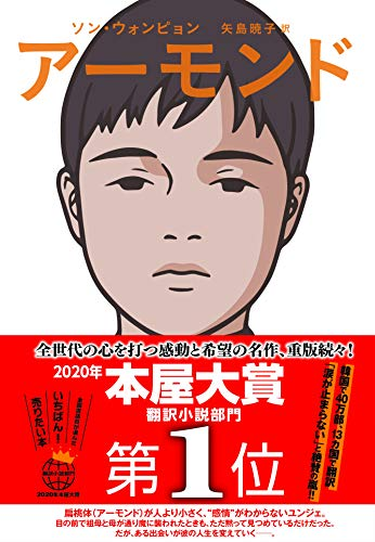 ソン・ウォンピョン『アーモンド(祥伝社)』本屋大賞小説あらすじと感想!感情がない高校生