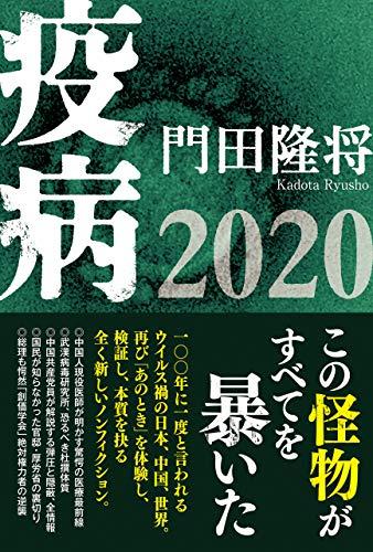 門田隆将『疫病2020』本の要約と書評!コロナ対応の現実と未来への教訓「重厚なノンフィクション」