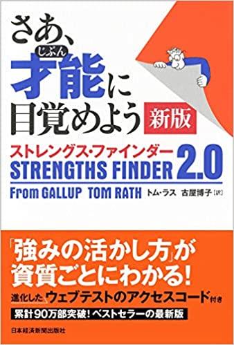トム・ラス『さあ、才能(じぶん)に目覚めよう 新版 ストレングス・ファインダー2.0』要約と書評!