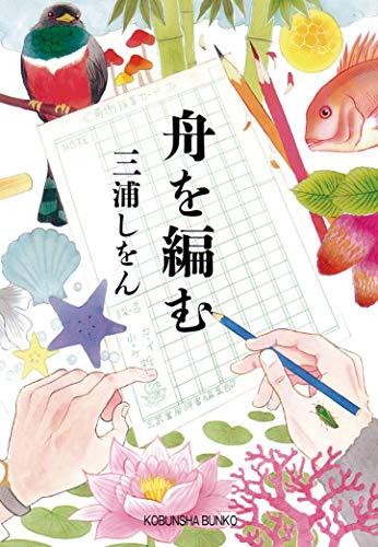 三浦しをん『舟を編む』小説のあらすじと感想!映画版も「辞書の編纂に終わりはない」
