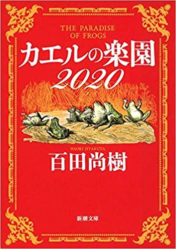 百田尚樹『カエルの楽園2020』内容と感想!コロナがテーマの寓話「何度もすぐ読みたくなる本」