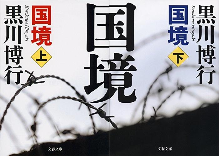 黒川博行『国境』感想とあらすじ!疫病神シリーズの第二弾「シリーズ最高傑作」