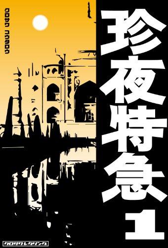 クロサワコウタロウ『珍夜特急1 インド・パキスタン』あらすじと感想!大学の学費で旅行した作者