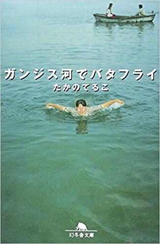 たかのてるこ『ガンジス河でバタフライ』あらすじと感想!映画版も「恐怖心に打ち勝つための旅」