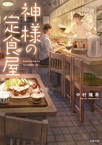 中村颯希『神様の定食屋』あらすじと感想!美味しそうな料理と心がほっこりする小説
