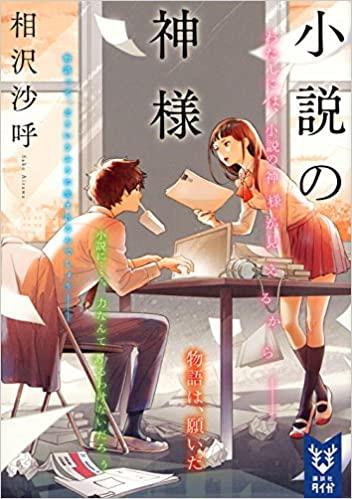 相沢沙呼『小説の神様』小説あらすじ感想!映画も公開「若き小説家たちに胸アツ」