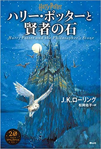 J.K.ローリング『ハリー・ポッターと賢者の石』新装版内容あらすじと感想!映画をあえて本で読む