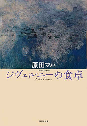 原田マハ『ジヴェルニーの食卓』絵画と実話ベースのフィクション!あらすじと感想