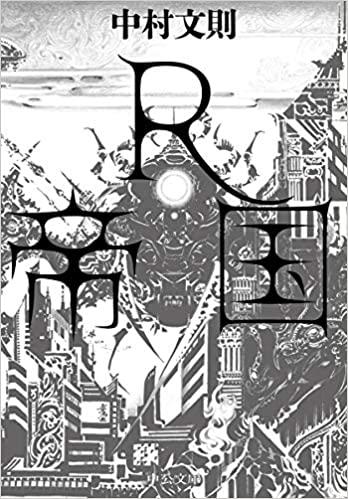 中村文則『R帝国』文庫版あらすじと感想(書評)「コロナ後の世界を描く?」