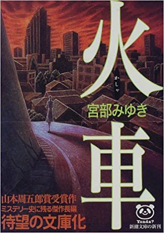 宮部みゆき『火車』小説あらすじと感想!映画版(韓国)も【多重債務の闇】
