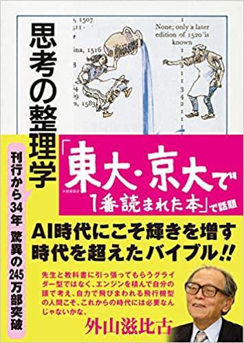 外山滋比古『思考の整理学』要約と感想!東大京大生のおすすめ本