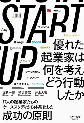 堀新一郎『STARTUP 優れた起業家は何を考えどう行動したか』要約と感想!起業家のためのノウハウ共有