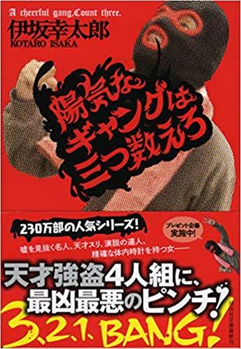 伊坂幸太郎『陽気なギャングは三つ数えろ』シリーズ3作目あらすじと感想!ラストの飴玉とは?