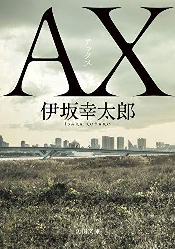 伊坂幸太郎『AX アックス』小説文庫の感想とあらすじ!【殺し屋シリーズ3作目】
