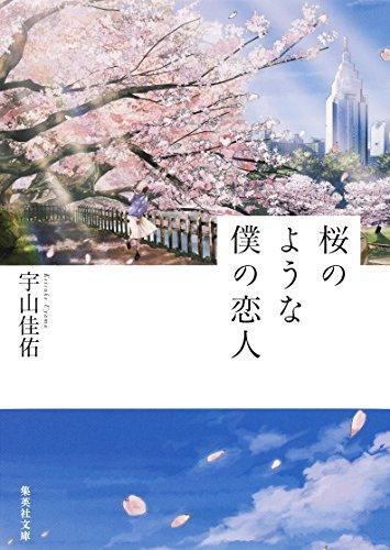 宇山圭祐『桜のような僕の恋人』あらすじと感想!儚く美しく泣ける恋愛物語