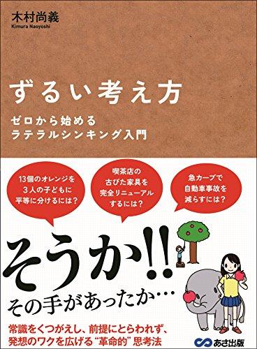 木村尚義『ずるい考え方 ゼロから始めるラテラルシンキング入門』本の感想と要約!身近で使える