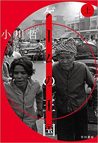 小川哲『ゲームの王国』文庫の感想とあらすじ!【書評】1975年のカンボジアにて