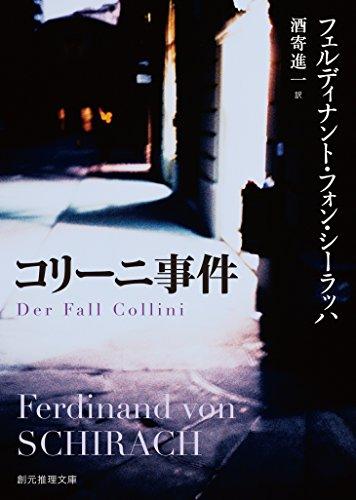 フェルディナント・フォン・シーラッハ『コリー二事件』おすすめ本のあらすじと感想!映画版も