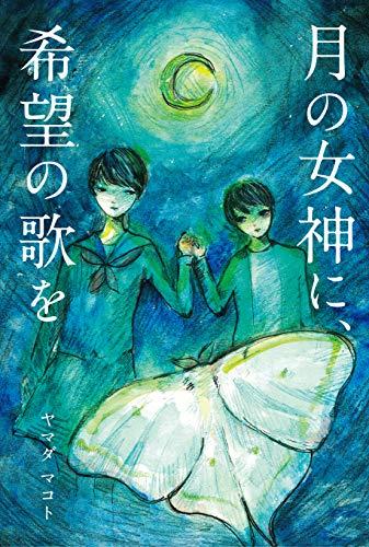 ヤマダマコト『月の女神に、希望の歌を』小説あらすじと感想!新潟が舞台のタイムリープミステリ×恋愛