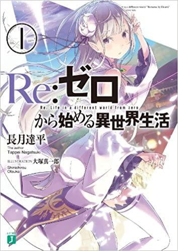 長月達平『Re:ゼロから始める異世界生活 1』「リゼロ」小説あらすじと感想!過去にない異世界モノ