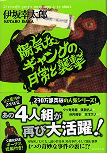 伊坂幸太郎『陽気なギャングの日常と襲撃』あらすじと感想!伏線は?名言集も