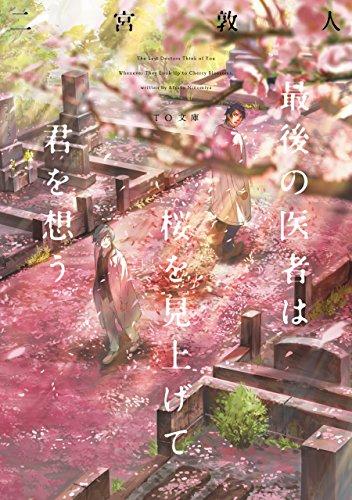 二宮敦人『最後の医者は桜を見上げて君を想う』あらすじと感想!映画化も