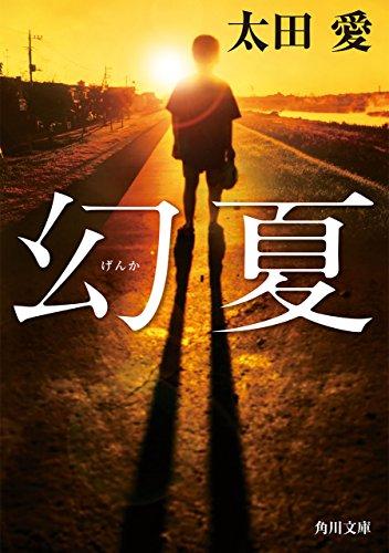 太田愛『幻夏(げんか)』あらすじと感想!日本の司法制度が抱える問題点を描く