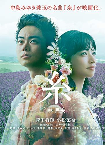 林民夫『糸』小説あらすじと感想!映画も公開「自分の人生を掴む勇気」