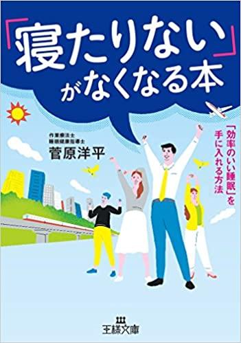 菅原洋平『「寝たりない」がなくなる本―「効率のいい睡眠」を手に入れる方法』要約と書評!