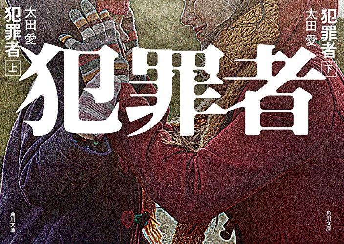 太田愛『犯罪者』感想とあらすじ!シリーズ化「スリル満点の疾走感が面白すぎた」