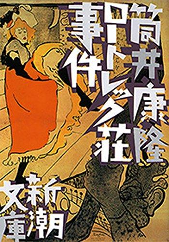 筒井康隆『ロートレック荘事件』あらすじと感想!「おすすめの風変りなミステリー」ネタバレなし