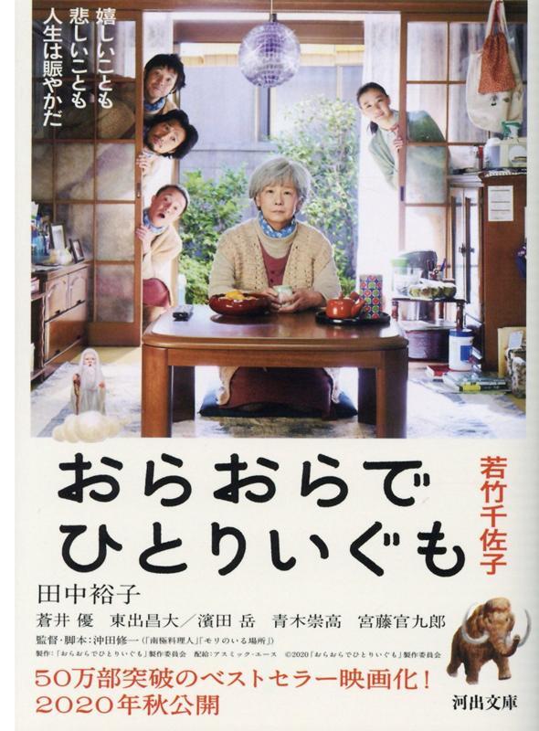 若竹千佐子『おらおらでひとりいぐも』芥川賞作品のあらすじと書評!映画化も
