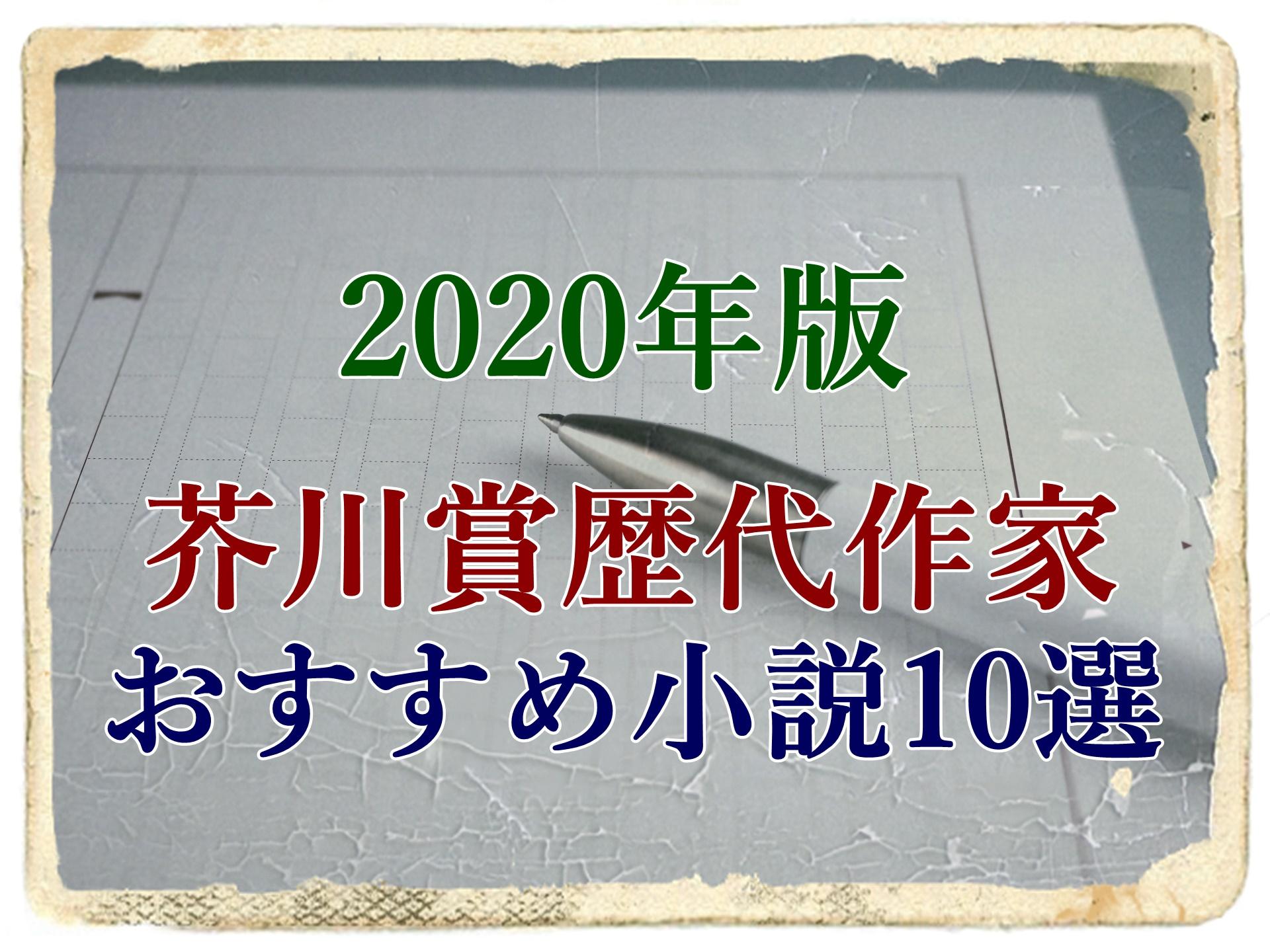 【2020年版】芥川賞歴代作家のおすすめ作品10選!あらすじと感想まとめ「面白い小説を厳選」