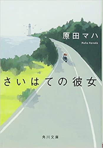 原田マハ『さいはての彼女』あらすじと感想!読んだら旅に出たくなる作品