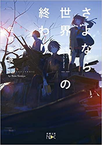佐野徹夜『さよなら世界の終わり』本の感想と考察!「生きづらさを抱える人に効く」