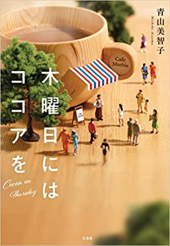 青山美智子『木曜日にはココアを (宝島社文庫)』感想とあらすじ!表紙のミニチュアアートも素敵