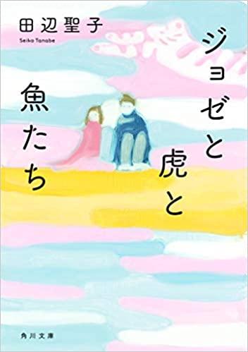 田辺聖子『ジョゼと虎と魚たち』本のあらすじと感想!どんな恋愛も思い出になる