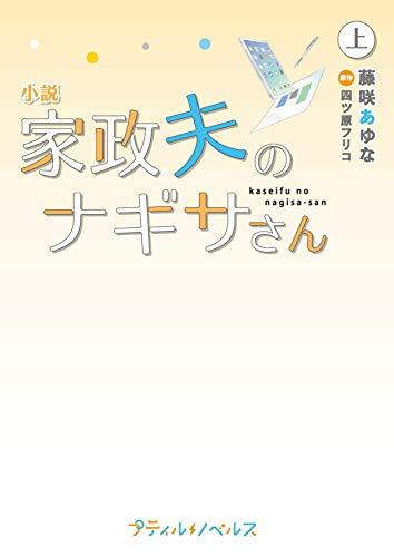藤咲あゆな『小説 家政夫のナギサさん』原作あらすじと感想!オジサンなのにおかあさん!?