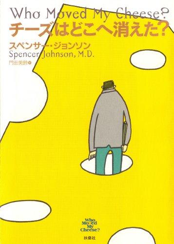 スペンサー・ジョンソン『チーズはどこへ消えた?』本の内容要約と感想!