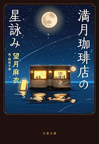 望月麻衣『満月珈琲店の星詠み』内容あらすじと感想!きれいなイラストに猫店主の星詠みが素敵