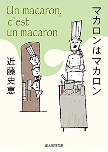 近藤史恵『マカロンはマカロン(創元推理文庫)』ビストロパマルシリーズ感想とあらすじ!