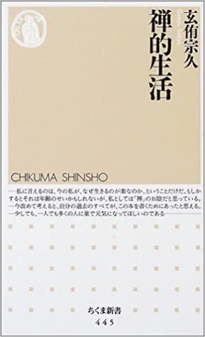 玄侑宗久『禅的生活 (ちくま新書)』要約と書評!「禅のおかげで生きるのが楽しい」