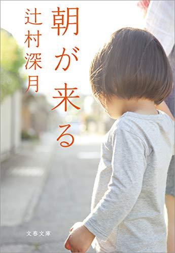 辻村深月『朝が来る (文春文庫)』小説感想とあらすじ!映画化も「胸にどすんと来る作品」