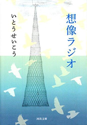 いとう せいこう『想像ラジオ』本のあらすじと考察!芥川賞候補作品