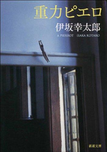 伊坂幸太郎『重力ピエロ』小説あらすじと感想!題名の意味とは?映画版も