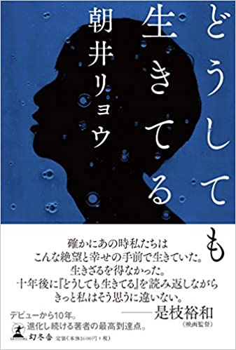朝井リョウ『どうしても生きてる』内容あらすじと感想!「流転」他珠玉の短編集