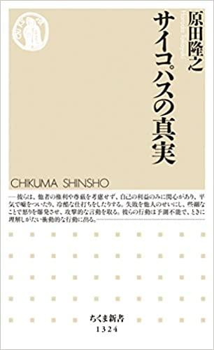 原田隆之『サイコパスの真実』感想とあらすじ!筑波大教授によるおすすめ本